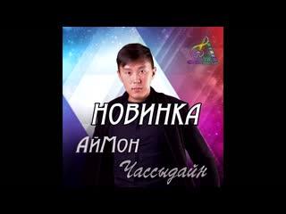 """Премьера песни """"Чассыдайн"""" - Аймон"""