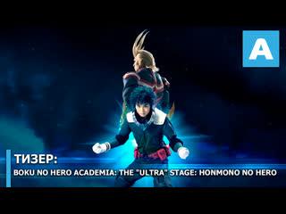 "Boku no Hero Academia: The ""Ultra"" Stage: Honmono no Hero - тизер театральной постановки. Премьера 6 марта"