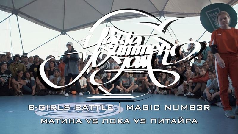 МАТИНА VS ЛОКА VS ПИТАЙРА B GIRLS BATTLE MAGIC NUMB3R