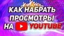 Как Накрутить Живые Просмотры На YouTube Накрутка Ютуб Просмотров