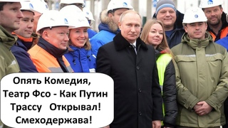 НАГРАДА ДЛЯ ОЛИГАРХ ИЛИ КАК ПУТИН ТРАССУ М-11 ОТКРЫВАЛ в Санкт-Петербург