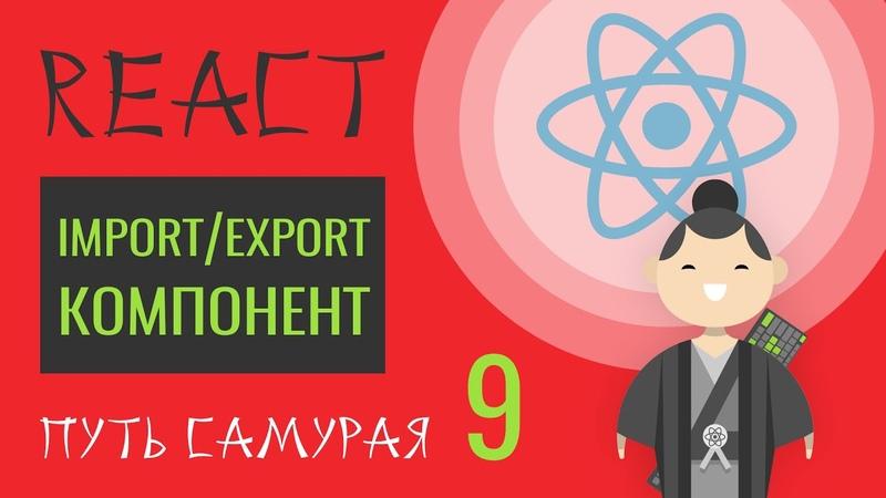 09 Уроки React JS import export наших компонент