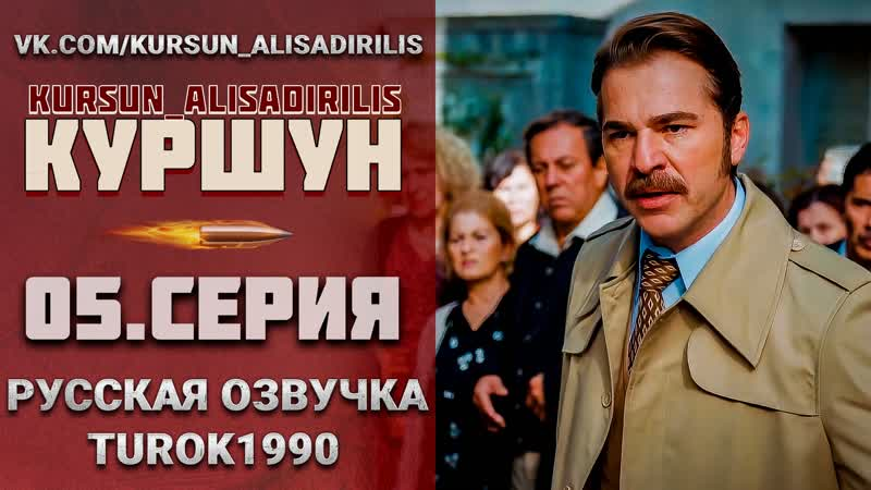 Куршун 5 серия русская озвучка turok1990