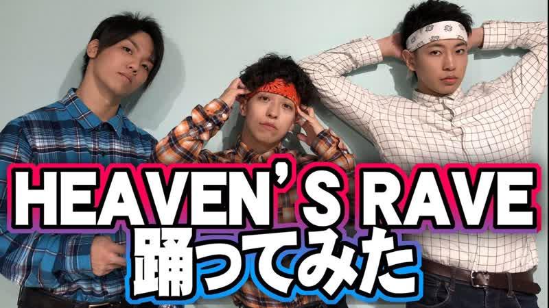【HEAVEN'S RAVE】オタクの本気。新メンバー3人で踊ってみた【RAB】 1080 x 1920 sm36041333