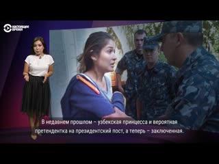 От принцессы до заключенной: путь Гульнары Каримовой