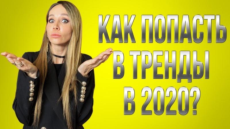 ТОП 7 ТЕМ ЮТУБ | КАК ПОПАСТЬ В ТРЕНДЫ YOUTUBE в 2020 ГОДУ