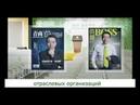 Корпорация Greenleaf команда GreenLeaf_инвест уже в России и Казахстане!