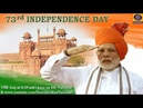 73rd Independence Day Celebrations PM's address to the Nation LIVE from the Red Fort