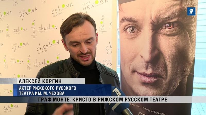 Граф Монте Кристо в рижском русском театре