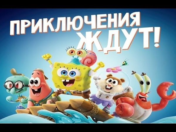 Новый мультфильм 2020 ГУБКА БОБ В БЕГАХ 3D Полный мультфильм на русском SPONGE BOB FULL MOVIE HD