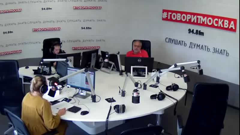 Экономика с Михаилом Хазиным на радио ГоворитМосква 19.08.2019