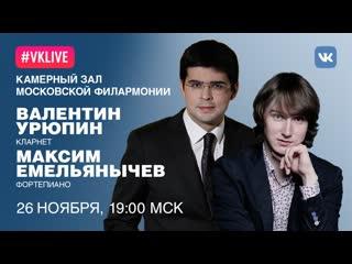 Валентин Урюпин и Максим Емельянычев. Концерт камерной музыки
