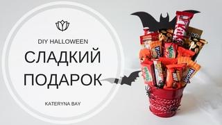 Сладкий подарок на Хэллоуин своими руками I DIY HALLOWEEN CRAFTS