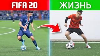 5 НОВЫХ ФИНТОВ из FIFA 20 в ЖИЗНИ / ОБУЧЕНИЕ / ФУТБОЛ