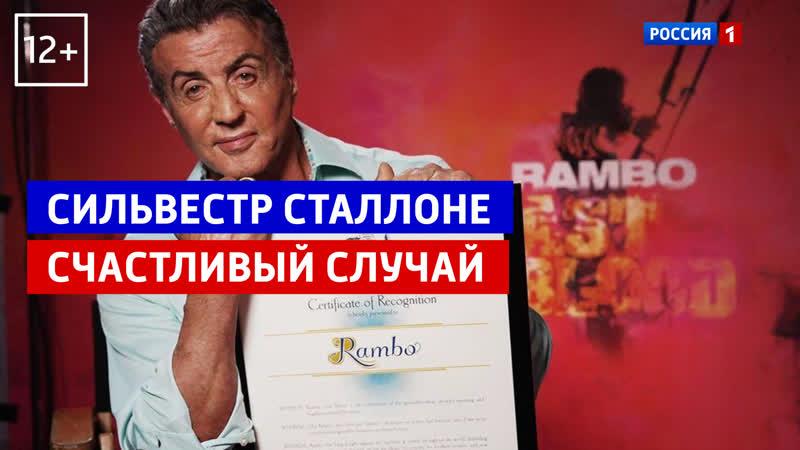 Сильвестр Сталлоне. Счастливый случай — «Утро России» — Россия 1