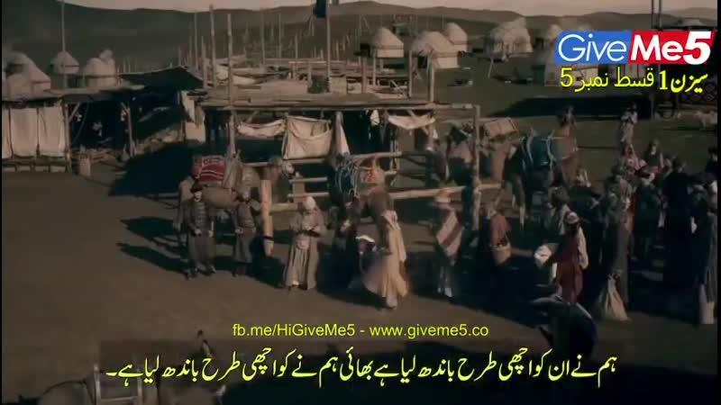 Dirilis Ertugrul HD In Urdu Season 1 Episode 5