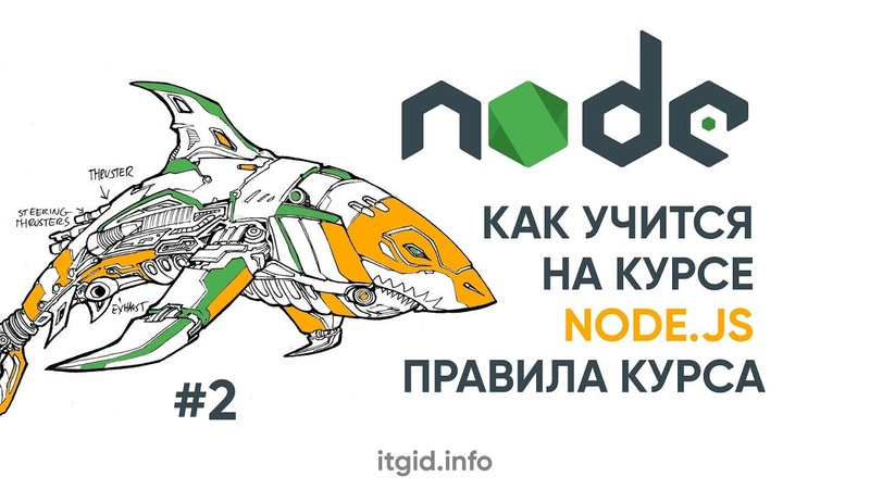 NodeJS. 02. Как учиться на курсе Node.js. Правила курса