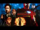 Трейлер фильма Железный человек 2