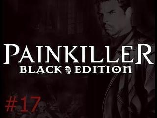 ПРОХОЖДЕНИЕ ИГРЫ:Painkiller Black Edition #17 madness ЛЕСНОЙ КОШМАР  МЕНЯ ПРОРВАЛО...