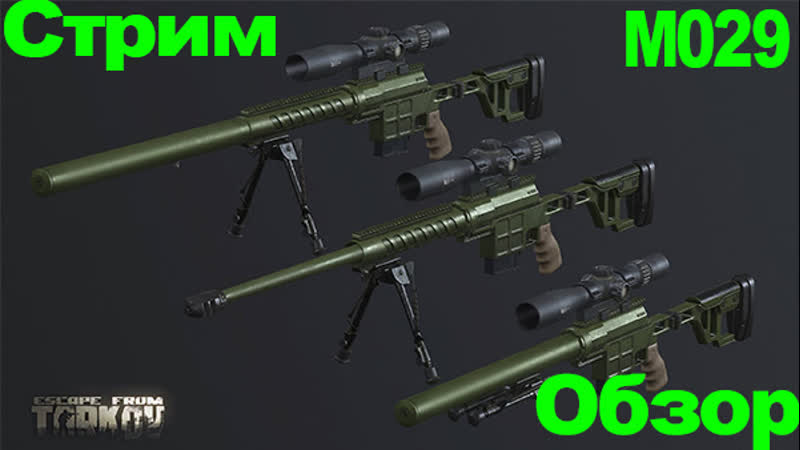 Escape from Tarkov гайд обзор оружие снайперские винтовки болтовки