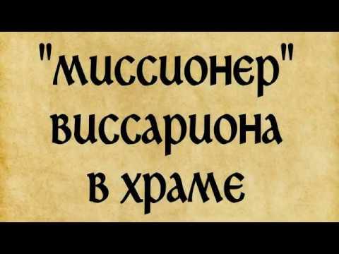 о. Георгий Максимов. Виссарионовец в православном храме