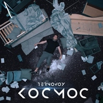 TERNOVOY  - Космос [💜Bass.prod.by quick bass🖤]