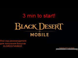 Stream Black Desert Mobile Global - Чилим аренку)