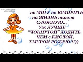 ПОЗИТИВЧИК...НЕ МОГУ НЕ ЮМОРИТЬ - I CAN NOT HUMATE  POSITIVE   ))))