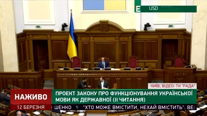 Німченко з Опозиційного блоку намагався виступати московською мовою у ВРУ,
