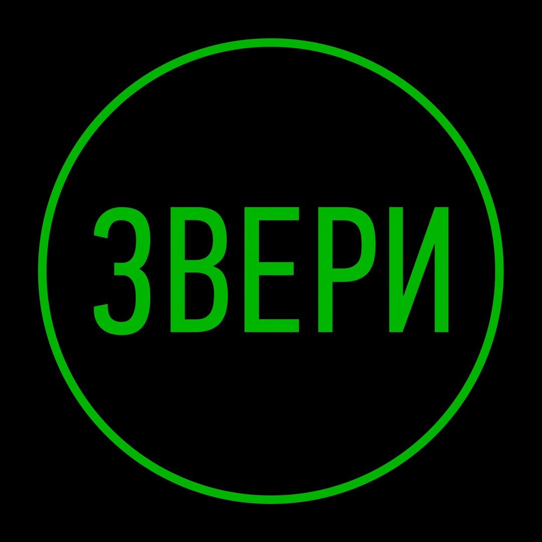 Афиша Ульяновск ЗВЕРИ Ульяновск 9 ноября