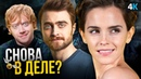 Проклятое Дитя - нужен ли Гарри Поттеру 9 фильм Разбор анонса Джоан Роулинг.