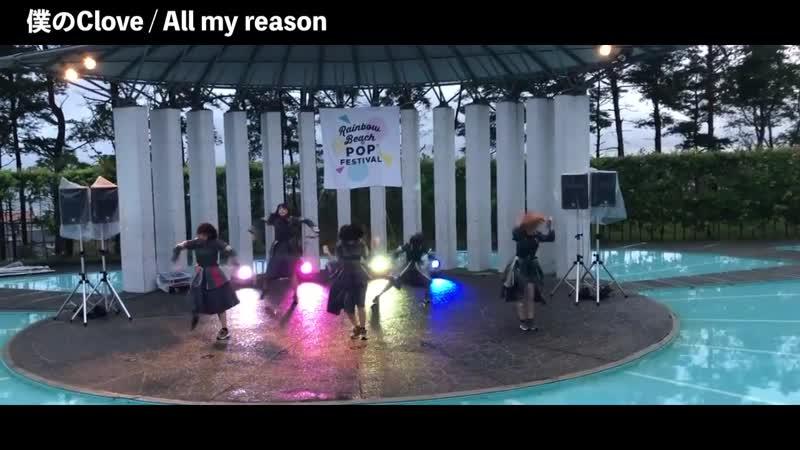 Boku no Clove - All my reason (Live at RB POP FESTIVAL in Shichigahama International Village in Miyagi Prefecture) (2019.09.16)
