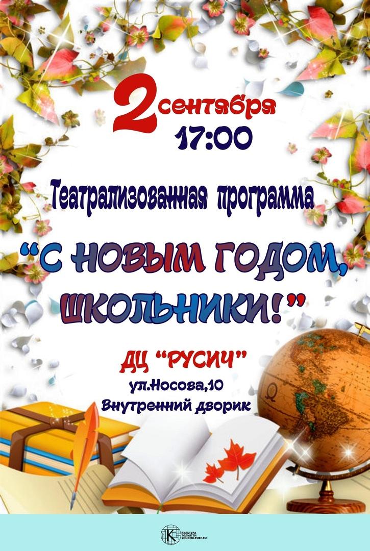 Театрализованная программа: С Новым годом Школьники!