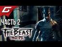 THE BEAST INSIDE ➤ Прохождение 2 ➤ ЦРУ ПРОТИВ НЕЧИСТИ