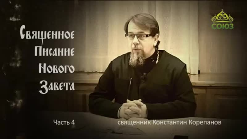 Читаем Новый Завет _ Часть 4 ~ Корепанов Константин Владиленович
