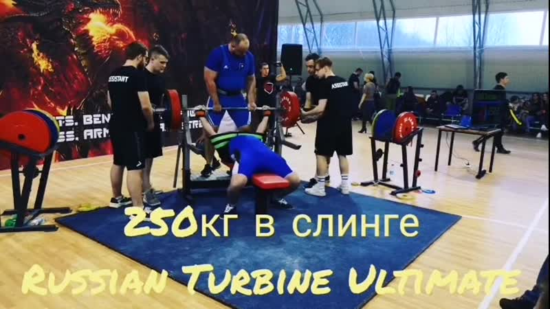 250кг в слинге Russian Turbine Ultimate 3 петли до 100кг с ДК Кубок Евразии 2020 Самара