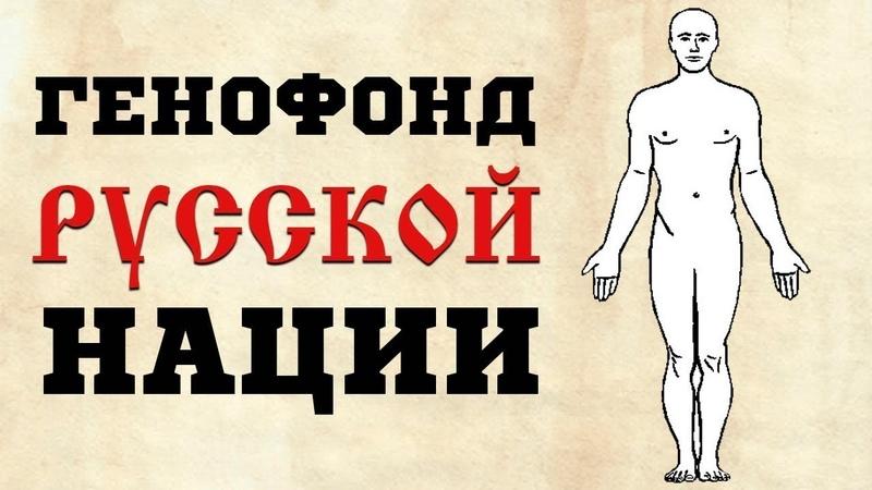 Генофонд Русской Нации