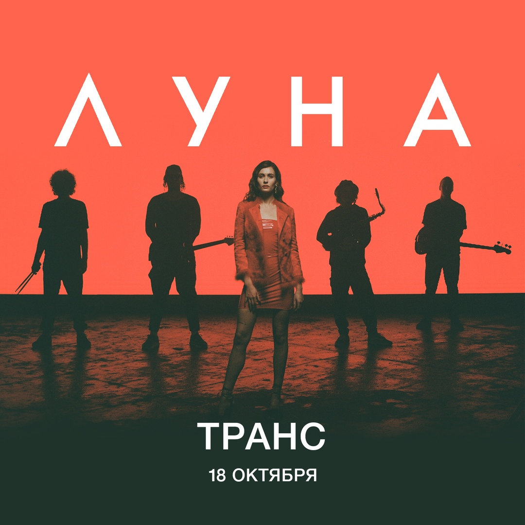 Афиша Москва ЛУНА l 18 октября l Москва, Adrenaline Stadium