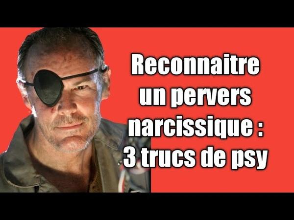 3 TRUCS de PSY pour reconnaitre un PERVERS NARCISSIQUE