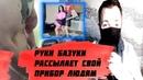 Руки Базуки Кирилл Терешин рассылает свой прибор уважаемым людям