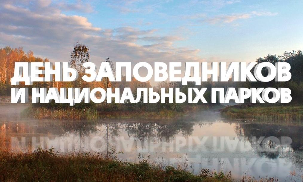С Днём  заповедников и национальных парков!