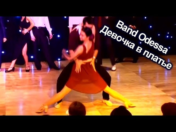 BAND ODESSA ДЕВОЧКА В ПЛАТЬЕ ИЗ СИТЦА A GIRL IN A CALICO DRESS