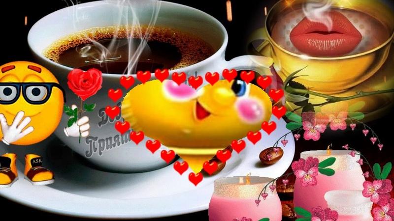 Доброе утро! Рецепт счастья Good morning Recipe for happiness Музыкальное пожелание