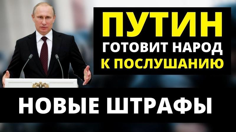 Новые штрафы Путин готовит народ к послушанию