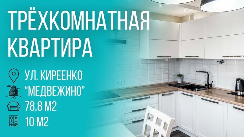 Минск | Трёхкомнатная квартира, Киреенко ул. | Бугриэлт