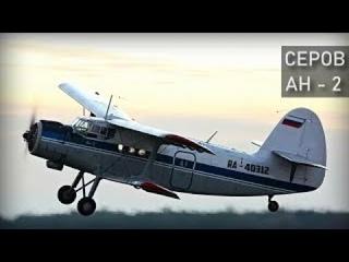 Ан-2. Серов (Свердловская область). 11 июня 2012 года. Реконструкция авиакатастрофы.