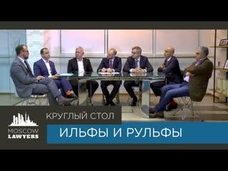 Круглый стол moscow lawyers ильфы и рульфы. как регулировать юридическую профессию?