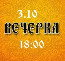 Афиша Краснодар Вечерка в Краснодаре 3.11