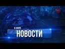 Свой Канал г.Краснодон. Новости. 20.00. 17 января 2020 г.