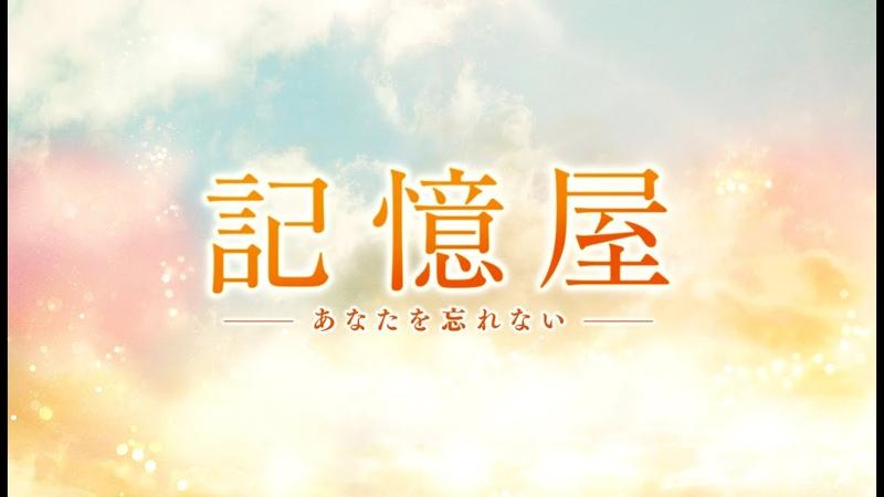 映画『記憶屋 あなたを忘れない』予告編 1月17日(金)全国ロードショー